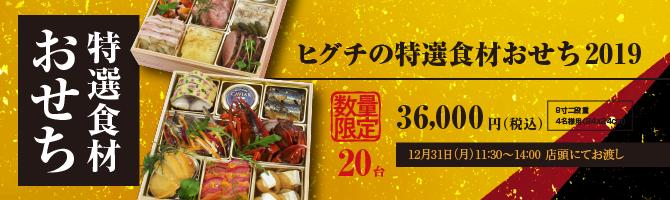 ヒグチの特選食材おせち2019