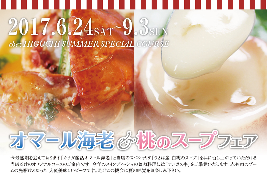 「オマール海老&桃のスープフェア」は、6月24日から
