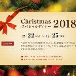 Christmas スペシャルディナー 2018