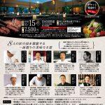 (イベントのお知らせ)匠の饗宴「食's FUKUOKA」10/15