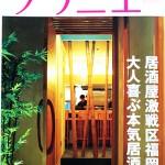 グルメ専門誌「ソワニエ」に掲載されました。