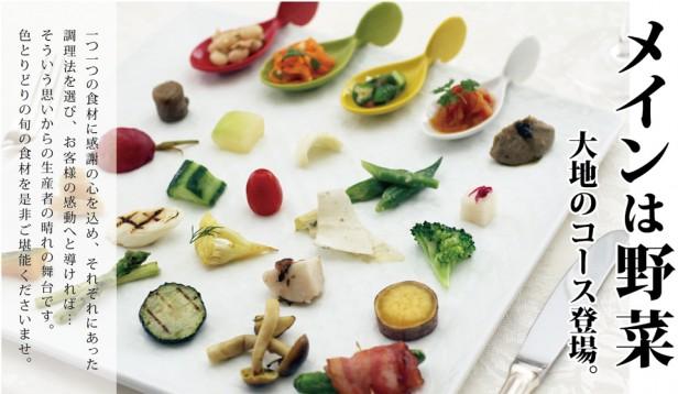 メインは野菜、大地のコース登場。