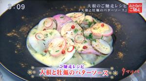 大根と牡蠣のバターソース