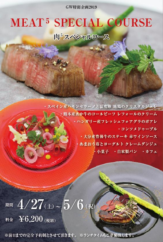 【GW特別企画】肉5スペシャルコース