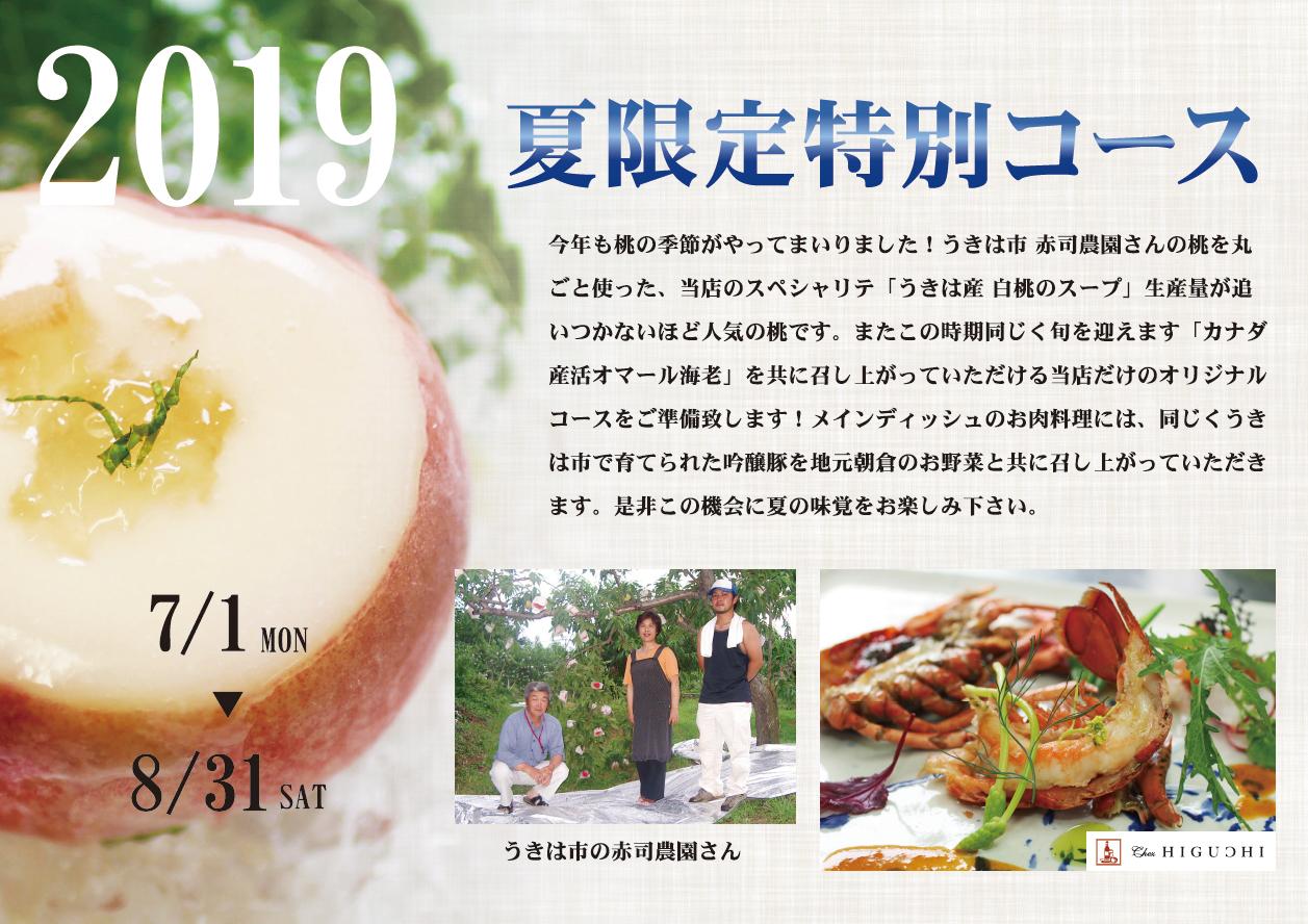 夏限定特別コース2019