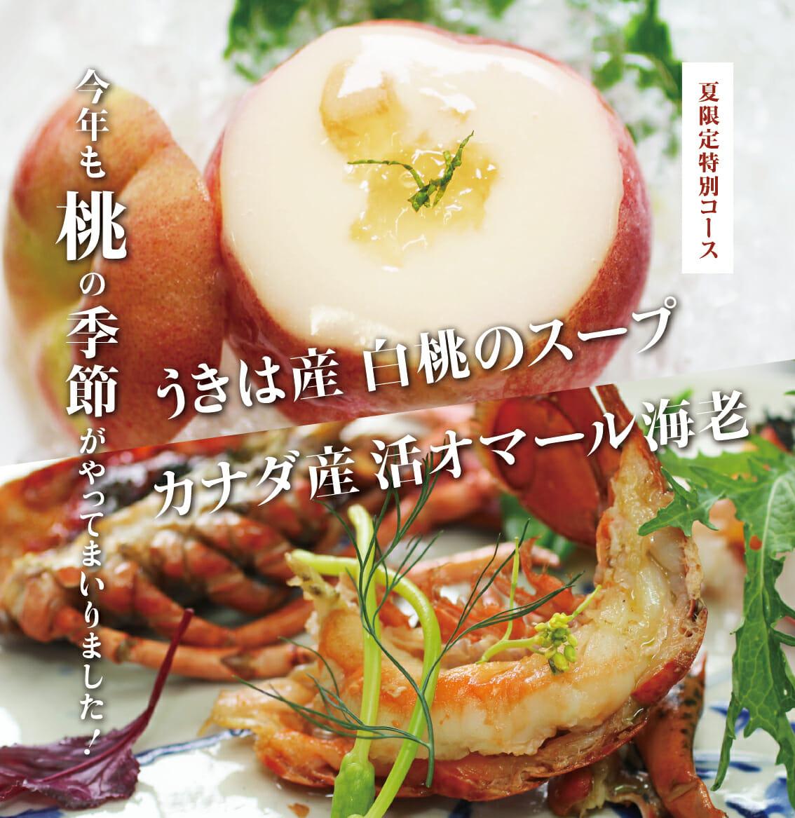 今年も桃の季節がやってまいりました!(夏限定特別コース)うきは産 白桃のスープ / カナダ産活オマール海老