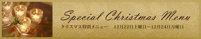 シェ・ヒグチの【期間限定】クリスマス特別メニュー